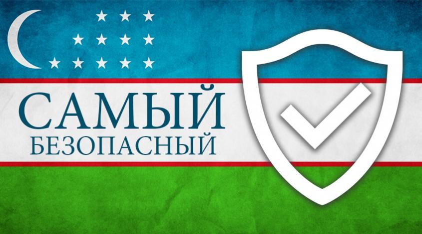 Безопасность в Узбекистане — фото 1