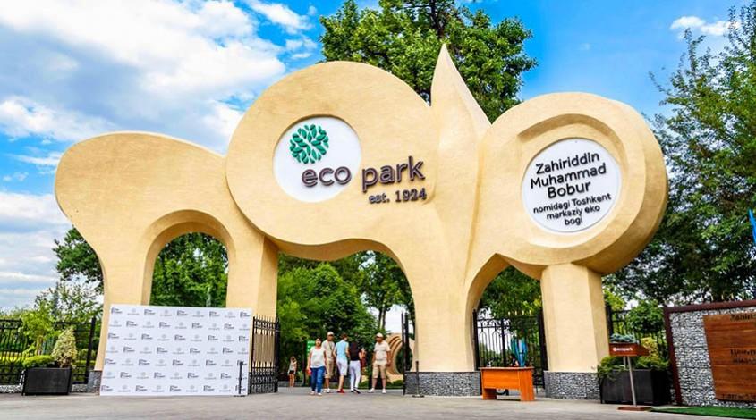 Эко Парк — фото 1