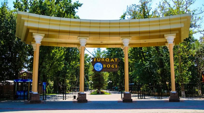Парк культуры и отдыха имени Фурката — фото 1